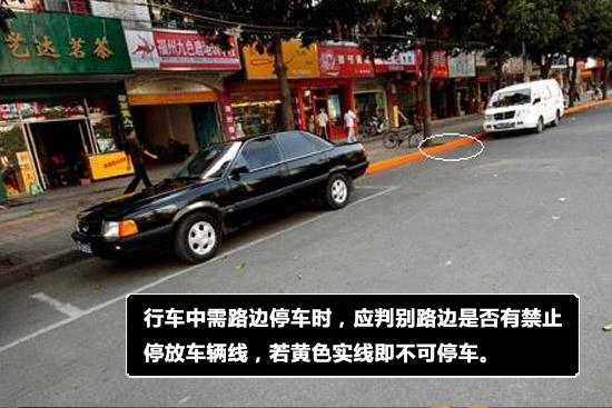 科目一考点 教你认道路交通标志线 图解